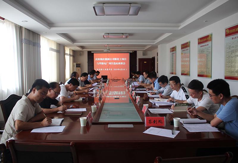 集团公司参加煤化工项目协调座谈会.jpg