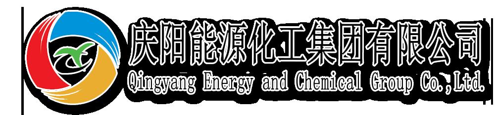 庆阳能源化工集团有限公司